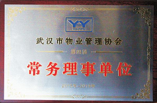 2015-2019武汉市物业管理协会常务理事单位