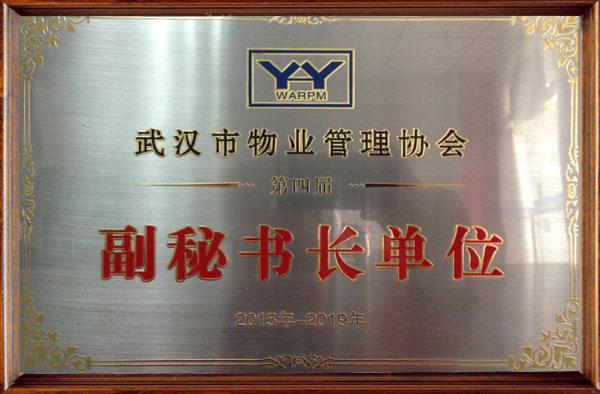 2015-2019武汉市物业管理协会副秘书长单位