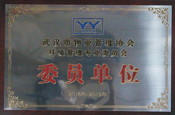 2016-2019武汉市物业管理协会环境管理专业委员会-委员单位