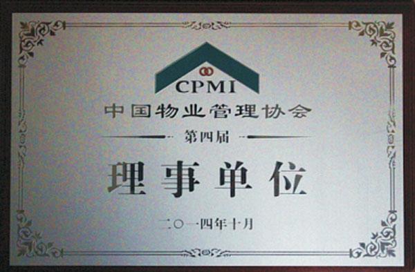 中国物业管理协会理事单位