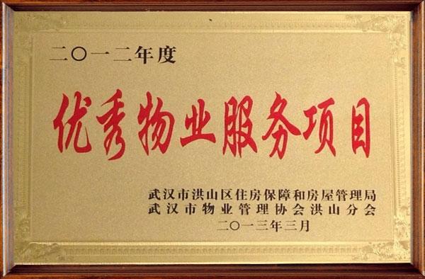 2012年优秀物业服务项目