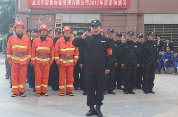 2017年度消防演习