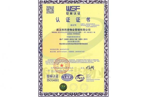 环境管理体系世标认证