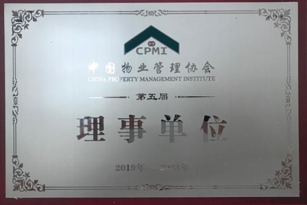 2018年中国物业管理协会第五届理事单位