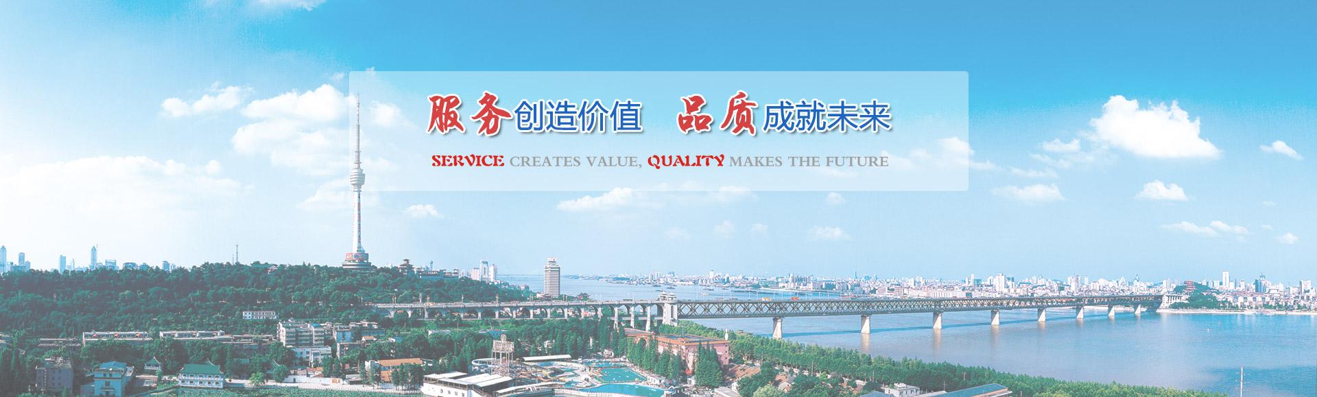 武汉物业服务